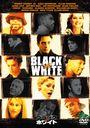 ブラック・アンド・ホワイト