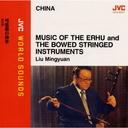 JVC WORLD SOUNDS 〈中国/胡弓(二胡・板胡 他)〉 弓弦楽の神手