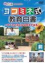 エチカの鏡 -ココロにキクTV- ヨコミネ式教育白書 ~すべての子供は天才である~