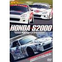 REV SPEED DVD VOL.7 HONDA S2000究極バトル