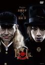 B.L.~Ballad of Lip~