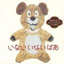 あかちゃんの言語発育応援CD~ 「いない いない ばあ」 松谷みよ子/あかちゃんのためのうたの絵本