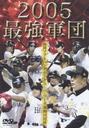 2005 最強軍団 ~福岡ソフトバンクホークス パ・リーグ激闘の記録~