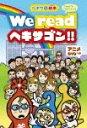 """『ヘキサな絵本』~We read ヘキサゴン!!~ """"read""""は""""よむ""""ってことネ"""