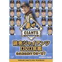 オフィシャルDVD 読売ジャイアンツ ビデオ年鑑 season'06-'07