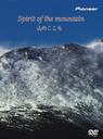 DVDビデオ/DVDオーディオソフト『Spirit of mountain』