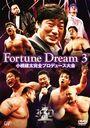 小橋建太完全プロデュース大会 「Fortune Dream 3」