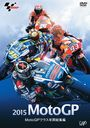 2015 MotoGP(TM) MotoGP(TM)クラス年間総集編