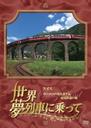世界・夢列車に乗って スイスヨーロッパを代表する山岳鉄道の旅