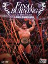 FINAL BURNING in Budokan 小橋建太引退記念試合