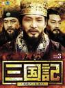 三国記 -三国時代の英雄たち-