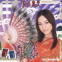 謝謝 (シェイシェイ) Shake [CD+DVD]