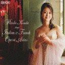あなたの優しい声が~イタリア・フランス・オペラ・アリア集