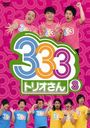 333 (トリオさん)