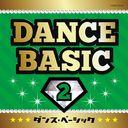 ダンス・ベーシック