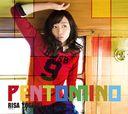 ペントミノ