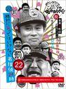 ダウンタウンのガキの使いやあらへんで!! (祝) 大晦日放送10回記念DVD初回限定永久保存版