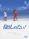 フジテレビ開局50周年記念DVD 抱きしめたい!
