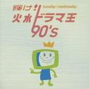 輝け! 火水ドラマ王 90's