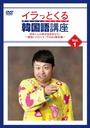 イラっとくる韓国語講座vol.1 河本くんの旅が始まるセヨ! ~黄色いパジャマ (下のみ)誕生編~