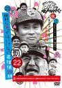 ダウンタウンのガキの使いやあらへんで!! (祝) 大晦日放送10回記念DVD永久保存版