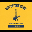 「OUT OF THE BLUE」~B side & レアトラック集