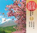日本民謡ベストカラオケ~範唱付~