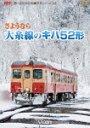 想い出の中の列車たちシリーズ さようなら大糸線のキハ52形