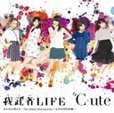 The Middle Management 〜女性中間管理職〜 / 我武者 LIFE / 次の角を曲がれ [DVD付初回限定盤 B]/℃-ute