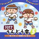 2017 うんどう会