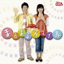 NHKおかあさんといっしょ 最新ベスト『まんまるスマイル』