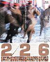 あの頃映画 the BEST 松竹ブルーレイ・コレクション 226