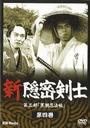 新隠密剣士 第三部「黒潮忍法帖」