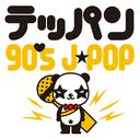 テッパン -90's J-POP-