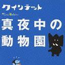 NHK クインテット 「真夜中の動物園」