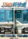 ザッツ新快速 JR西日本 223系・225系
