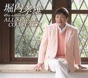 堀内孝雄45周年記念オールシングルコレクション