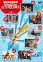 地域発信型映画~あなたの町から日本中を元気にする! 沖縄国際映画祭出品短編作品集~