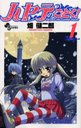 Hayate the Combat Butler (Hayate no Gotoku!) 1 (Shonen Sunday Comics)