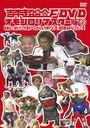 吉本超合金F DVD オモシロリマスター版