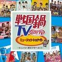 戦国鍋TV ミュージック・トゥナイト~なんとなく歴史が学べるCD~