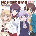 TVアニメ「NEW GAME!」キャラクターソングミニアルバム  Now Singing♪♪♪♪