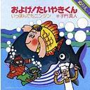 【送料無料あり!】/子門真人/なぎらけんいち/およげ! たいやきくん [CD+DVD]/PCCG-888