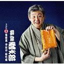 柳家喬太郎 名演集 1  寿限夢/子ほめ/松竹梅