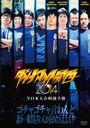 ダイナマイト関西2014