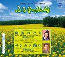 ふる里の民踊 第54集 阿波おどり/サンカツ踊り
