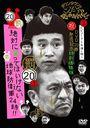 ダウンタウンのガキの使いやあらへんで!! (祝) DVD20巻発売記念特別価格版