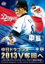 中日ドラゴンズ2013V奪回へ ~2012年 クライマックスシリーズまで 激闘の軌跡~