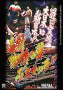 毒針! 蜘蛛の巣デスマッチ 1997年1月6日 東京・後楽園ホール