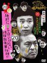 ダウンタウンのガキの使いやあらへんで!! (祝) 放送25年突破記念DVD 初回限定永久保存版